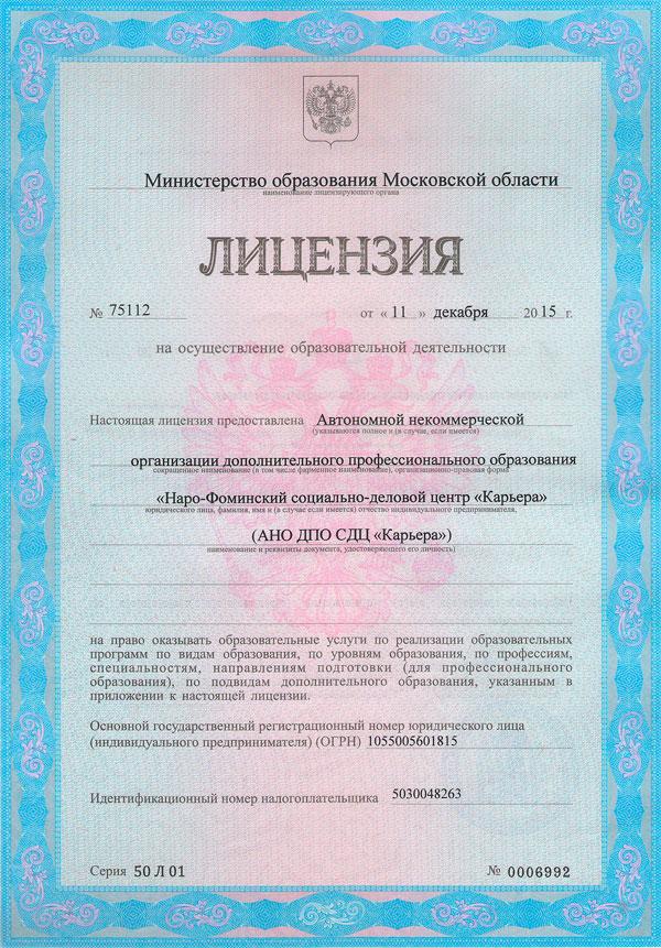 Карьера, лицензий